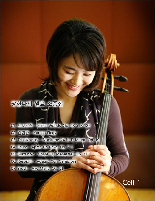 janghanna大提琴 - 空山鸟语 - 月满江南