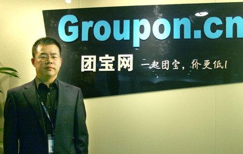 중국최대소셜커머스 퇀바오왕(團寶網, groupon.cn)의 생존위기