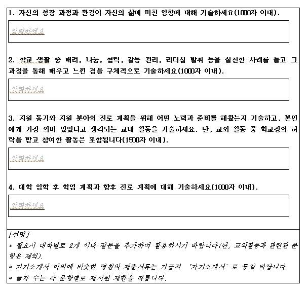 [대교협] 자기소개서