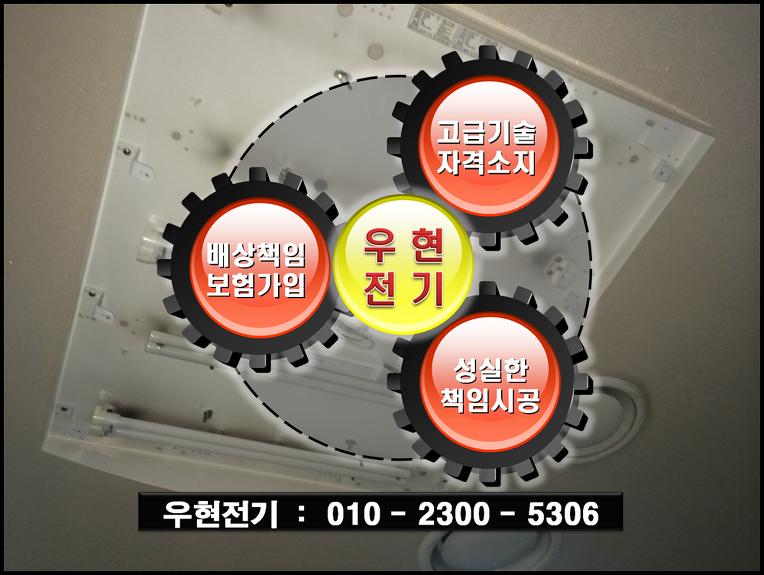 인천 논현동 전기수리 누전출장