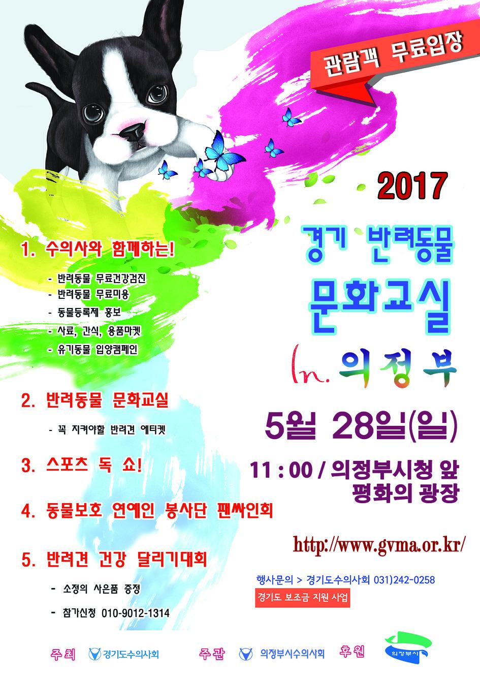 2017 경기 반려동물 문화교실(의정부)