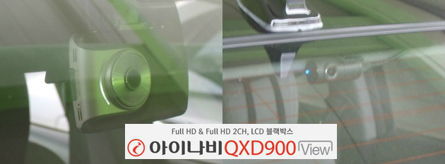 아이나비 블랙 QXD900VIEW의 아찔한 장면