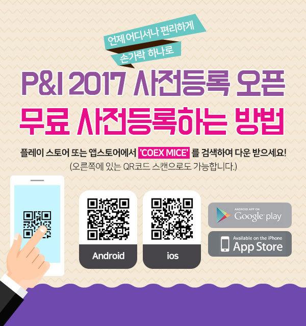 P&I 2017 (제26회 서울국제 사진영상 기자재전 4월20일~4월23일 4일간)