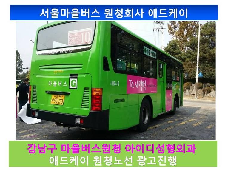 아이디성형외과,최신영화 슬로우비디오와 함께하는 업계1위 버스광고,마을버스광고 애드케이