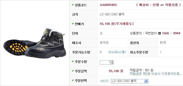 방한화 LS-300 (240) 블랙 르까프 제조업체의 개인안전용품/안전화 가격비교 및 판매정보 소개