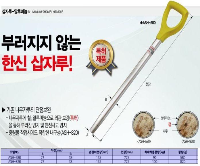 삽자루(AL자루) ASH-820 한신망치 제조업체의 철공용공구/삽/넉가래 및 판매정보 소개