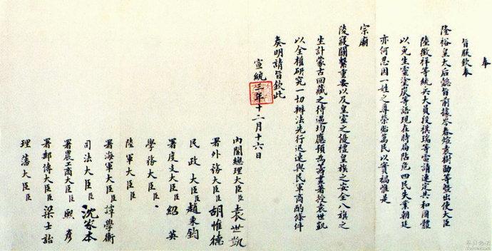 융유(隆裕): 중국역사상 가장 공헌이 큰 황후