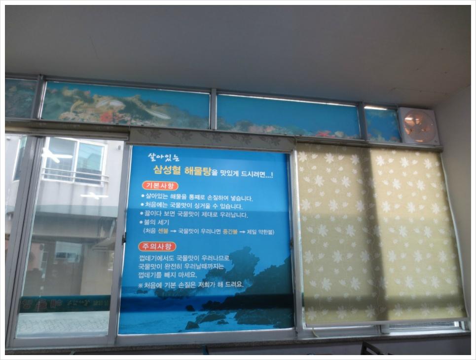 [2017 제주도] 좋은 기억을 다시 만들어준 삼성혈해물탕 도두점
